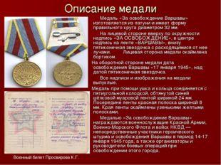 Описание медали Медаль «За освобождение Варшавы» изготовляется из латуни и им
