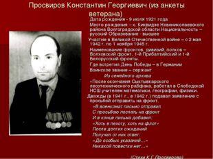 Дата рождения - 9 июля 1921 года Место рождения – х. Киквидзе Новониколаевск