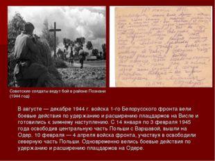 В августе— декабре 1944 г. войска 1-го Белорусского фронта вели боевые дейс