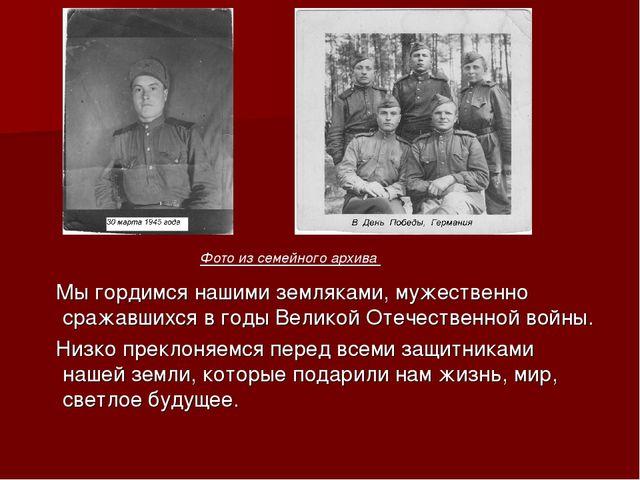 Мы гордимся нашими земляками, мужественно сражавшихся в годы Великой Отечест...