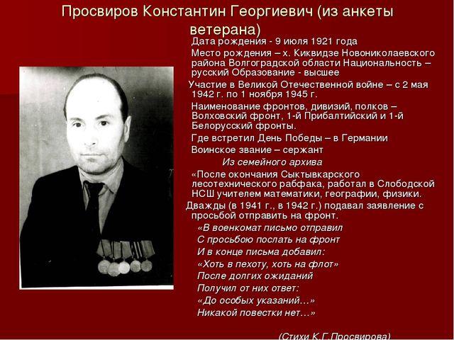 Дата рождения - 9 июля 1921 года Место рождения – х. Киквидзе Новониколаевск...