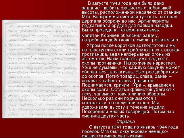 В августе 1943 года нам было дано задание - выбить фашистов с небольшой высо...