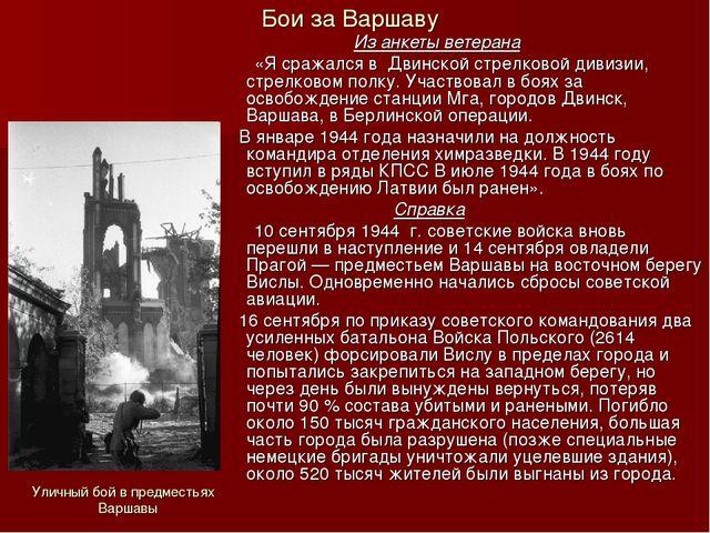Бои за Варшаву Из анкеты ветерана «Я сражался в Двинской стрелковой дивизии,...