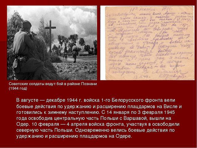 В августе— декабре 1944 г. войска 1-го Белорусского фронта вели боевые дейс...