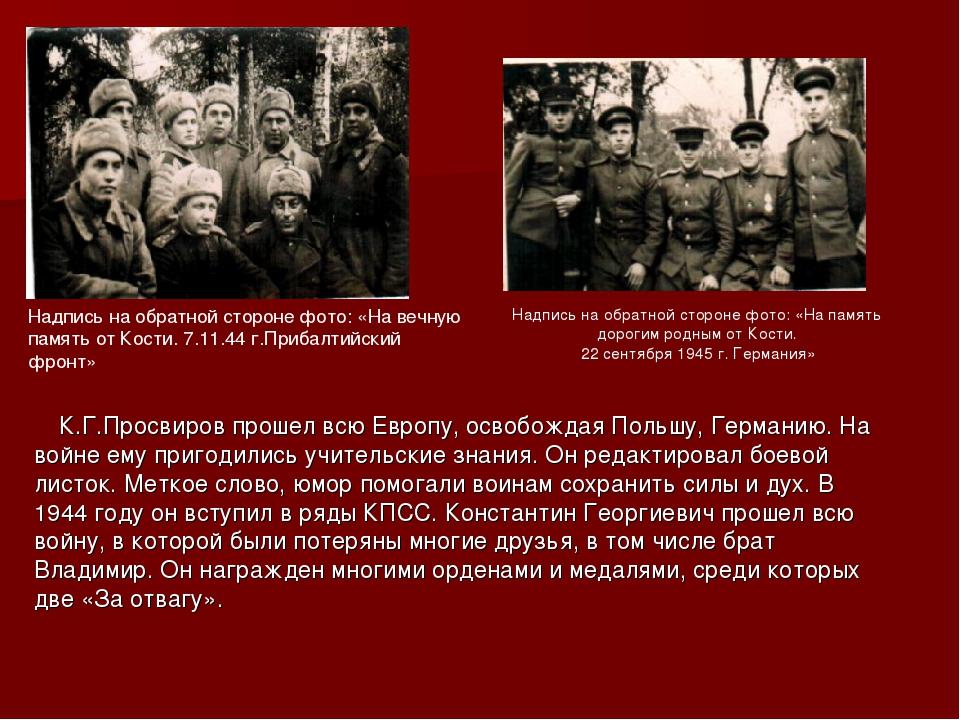 К.Г.Просвиров прошел всю Европу, освобождая Польшу, Германию. На войне ему п...
