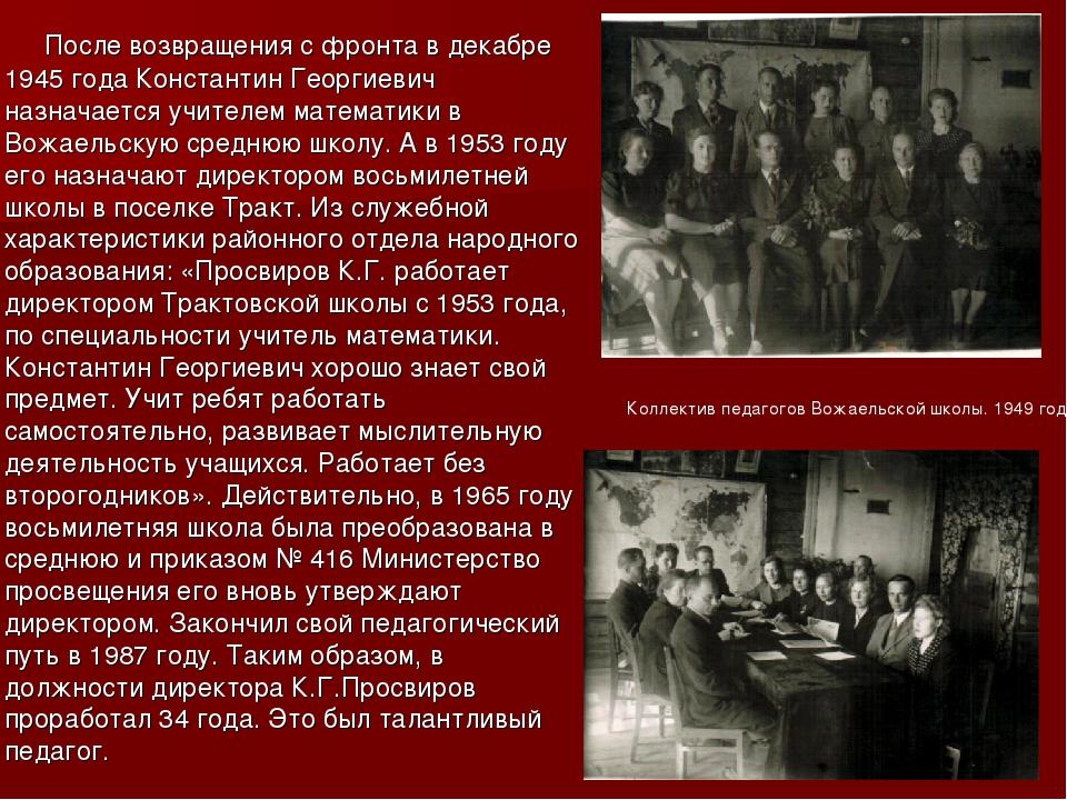 После возвращения с фронта в декабре 1945 года Константин Георгиевич назнача...