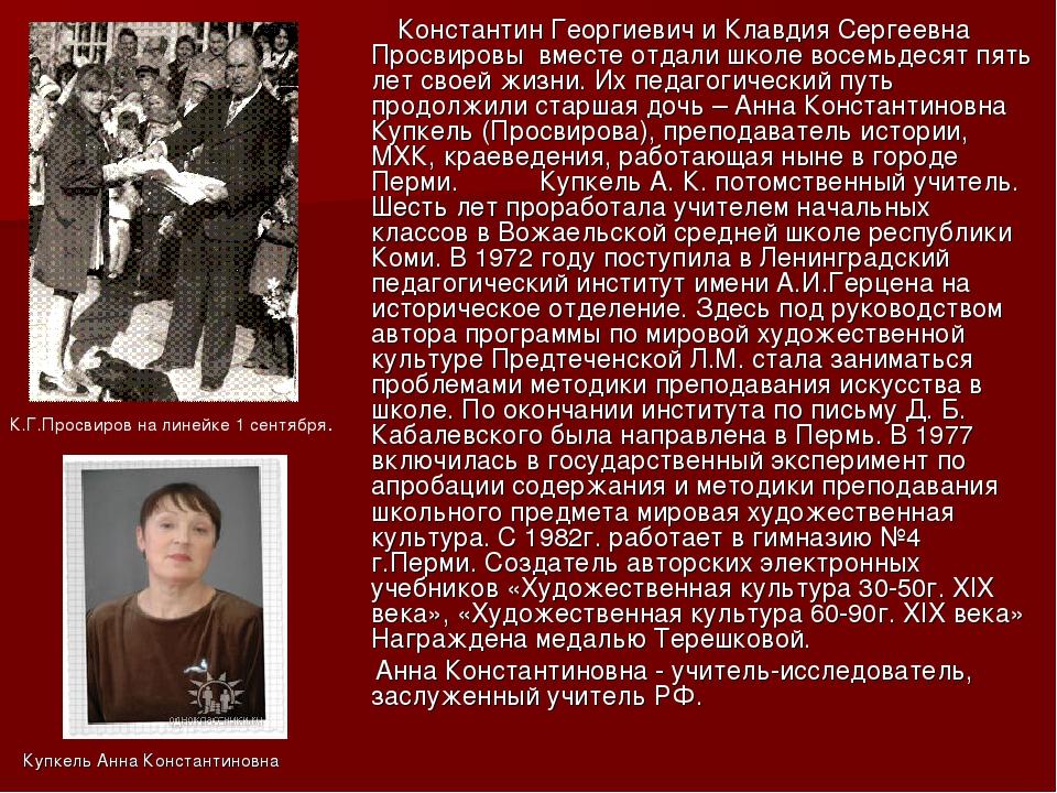 Константин Георгиевич и Клавдия Сергеевна Просвировы вместе отдали школе вос...