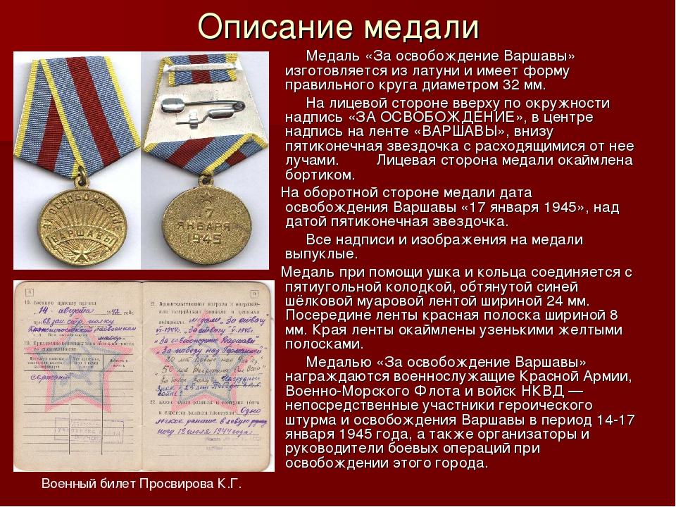 Описание медали Медаль «За освобождение Варшавы» изготовляется из латуни и им...