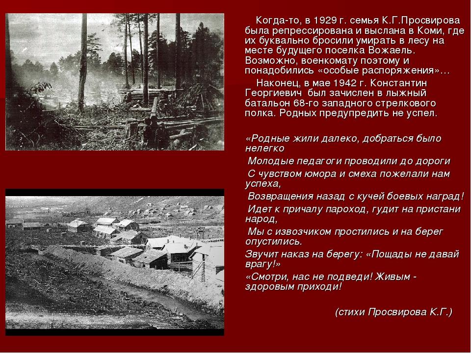 Когда-то, в 1929 г. семья К.Г.Просвирова была репрессирована и выслана в Ком...