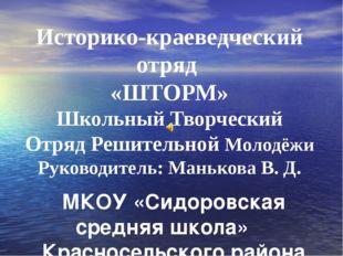 Историко-краеведческий отряд «ШТОРМ» Школьный Творческий Отряд Решительной Мо
