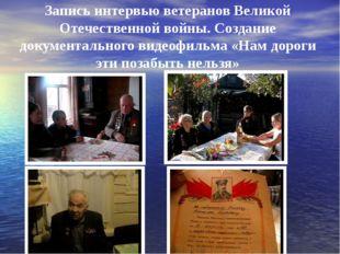 Запись интервью ветеранов Великой Отечественной войны. Создание документально