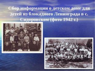 Сбор информации о детском доме для детей из блокадного Ленинграда в с. Сидоро
