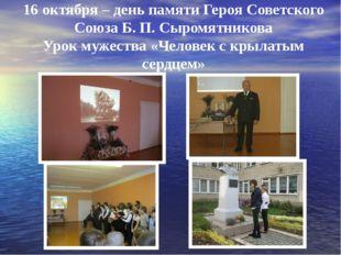 16 октября – день памяти Героя Советского Союза Б. П. Сыромятникова Урок муже