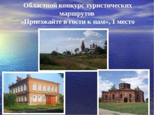 Областной конкурс туристических маршрутов «Приезжайте в гости к нам», 1 место