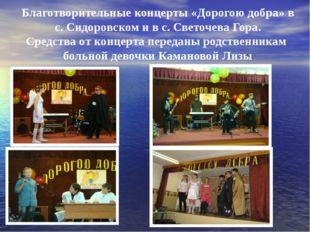 Благотворительные концерты «Дорогою добра» в с. Сидоровском и в с. Светочева
