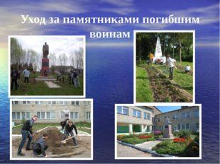 Уход за памятниками погибшим воинам