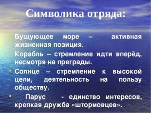 Символика отряда: Бущующее море – активная жизненная позиция. Корабль – стре