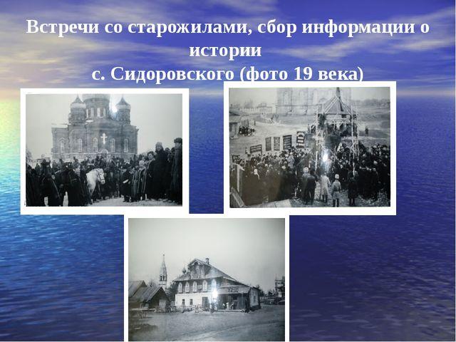 Встречи со старожилами, сбор информации о истории с. Сидоровского (фото 19 ве...