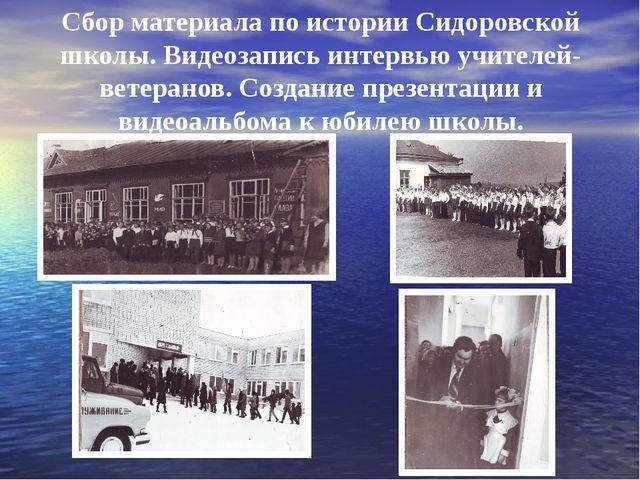 Сбор материала по истории Сидоровской школы. Видеозапись интервью учителей-ве...