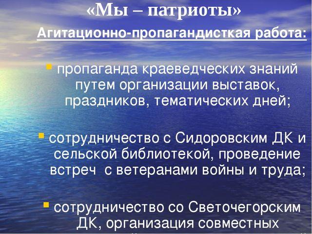 «Мы – патриоты» Агитационно-пропагандисткая работа: пропаганда краеведческих...