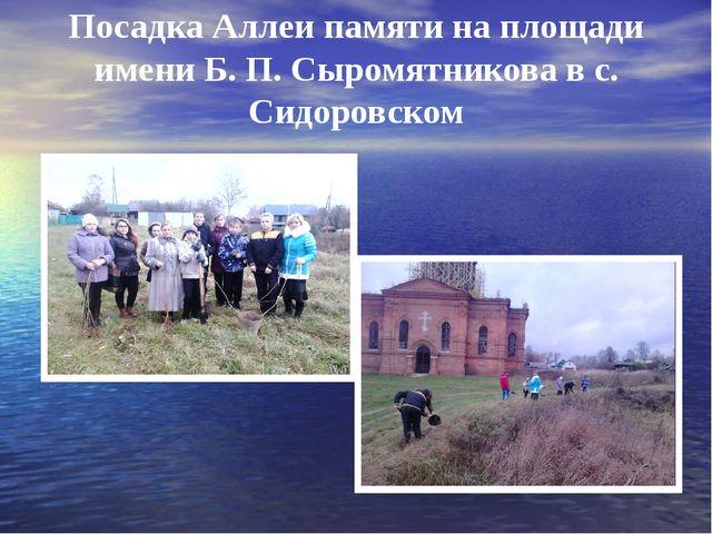Посадка Аллеи памяти на площади имени Б. П. Сыромятникова в с. Сидоровском