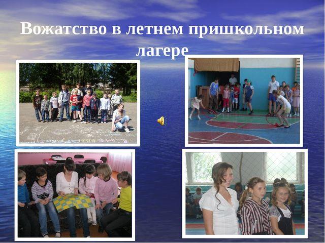 Вожатство в летнем пришкольном лагере