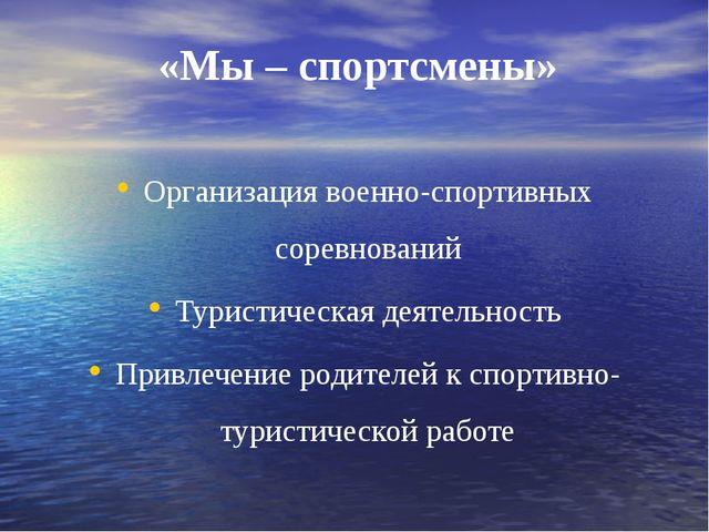 «Мы – спортсмены» Организация военно-спортивных соревнований Туристическая де...