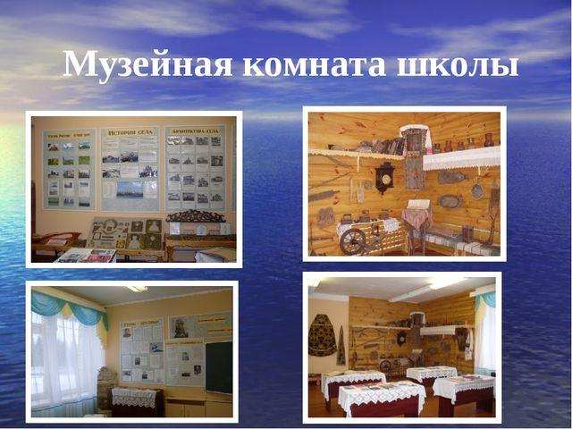 Музейная комната школы