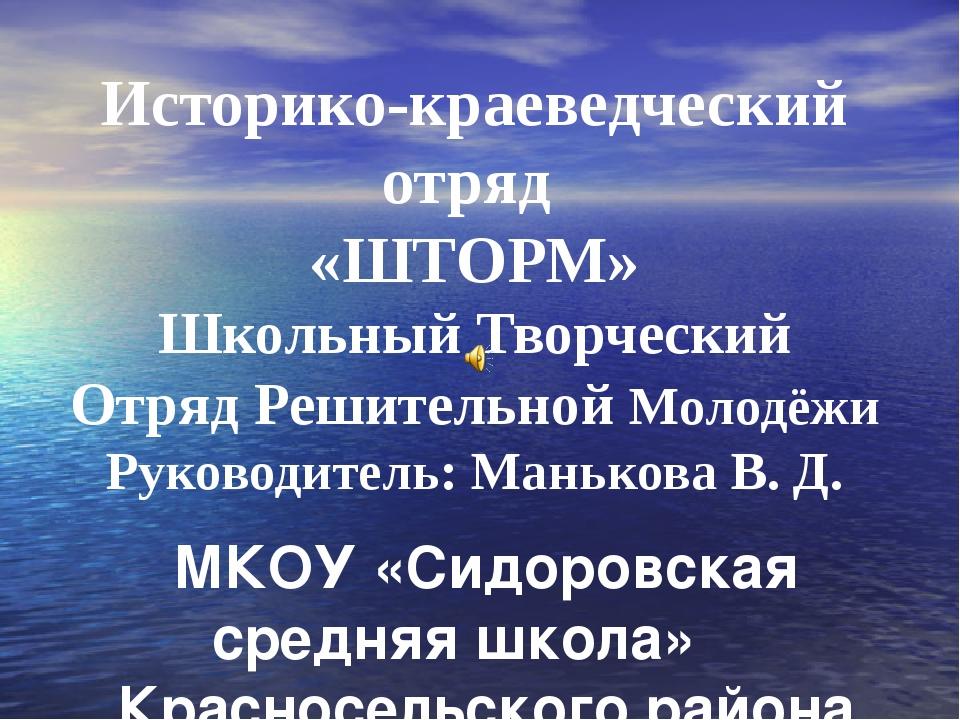 Историко-краеведческий отряд «ШТОРМ» Школьный Творческий Отряд Решительной Мо...