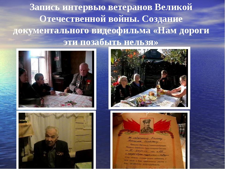 Запись интервью ветеранов Великой Отечественной войны. Создание документально...