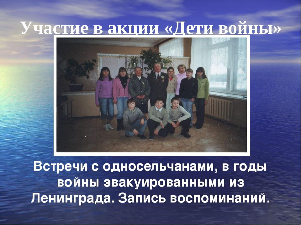Участие в акции «Дети войны» Встречи с односельчанами, в годы войны эвакуиров...