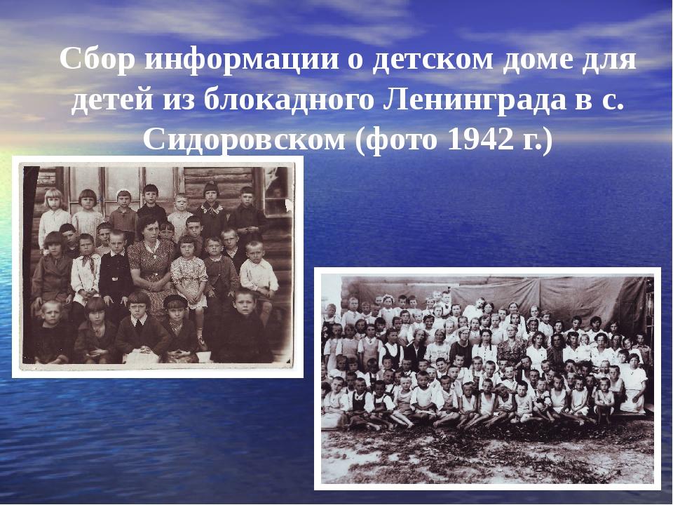 Сбор информации о детском доме для детей из блокадного Ленинграда в с. Сидоро...