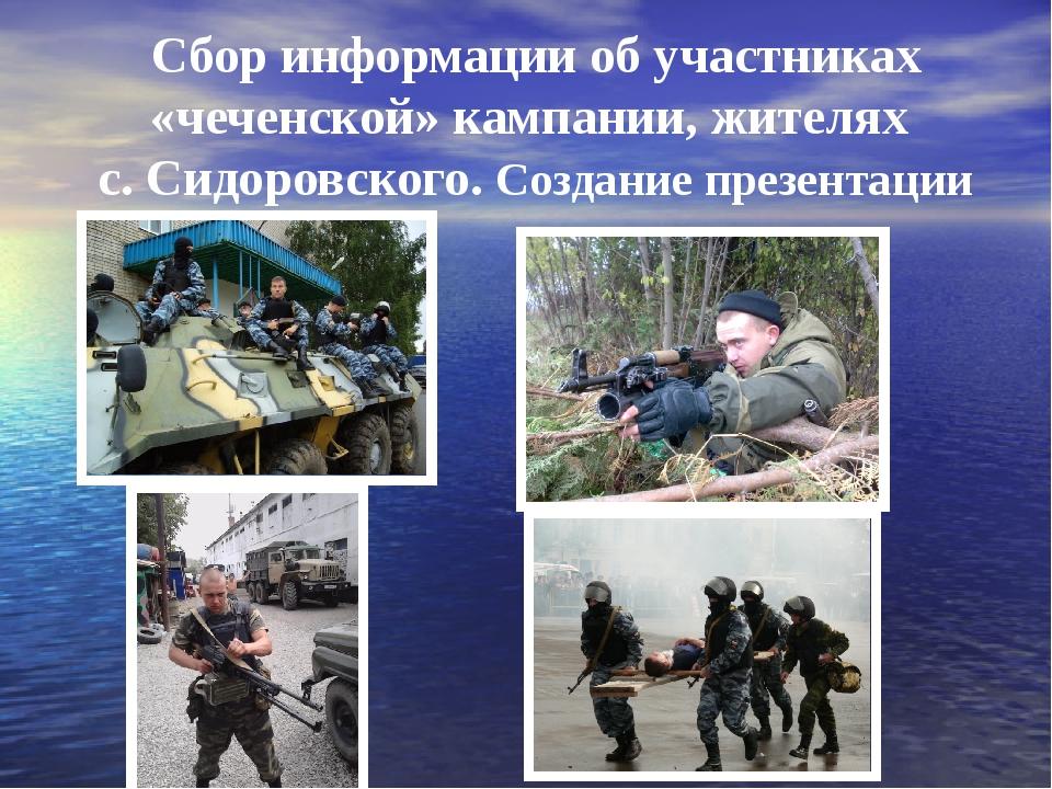 Сбор информации об участниках «чеченской» кампании, жителях с. Сидоровского....