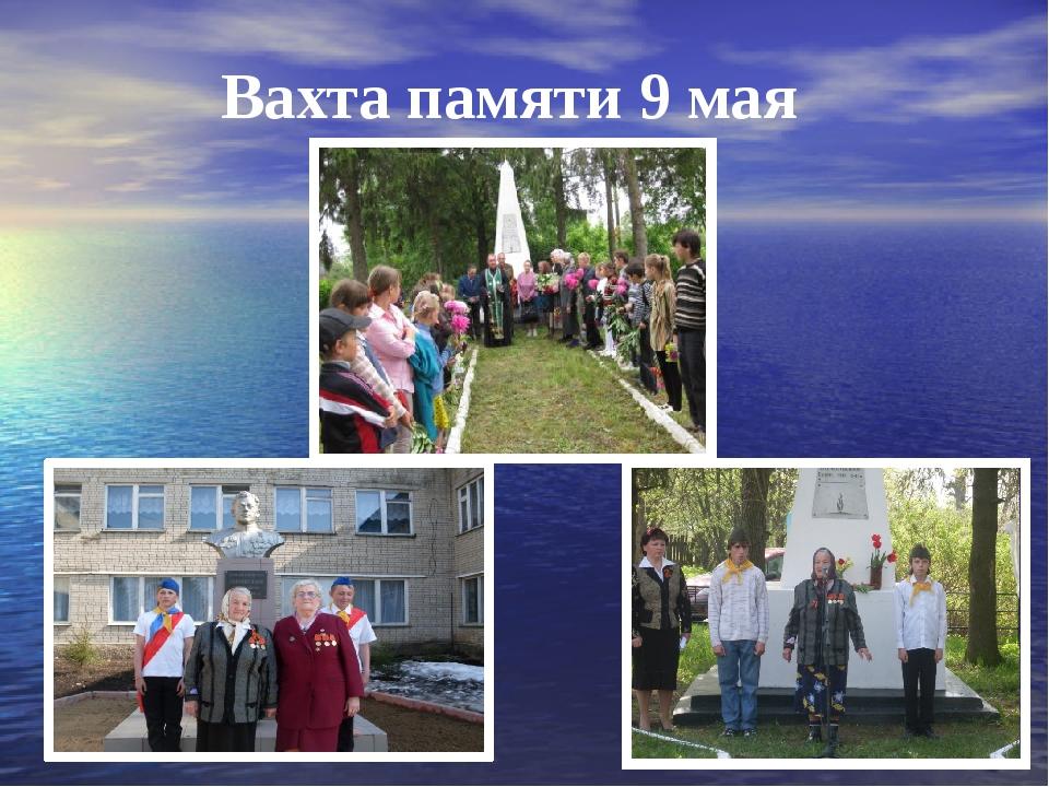 Вахта памяти 9 мая