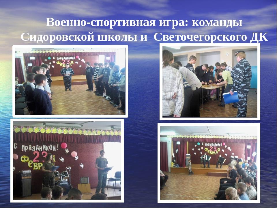 Военно-спортивная игра: команды Сидоровской школы и Светочегорского ДК