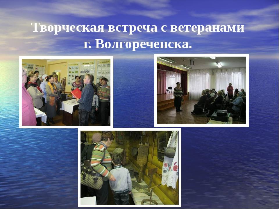 Творческая встреча с ветеранами г. Волгореченска.