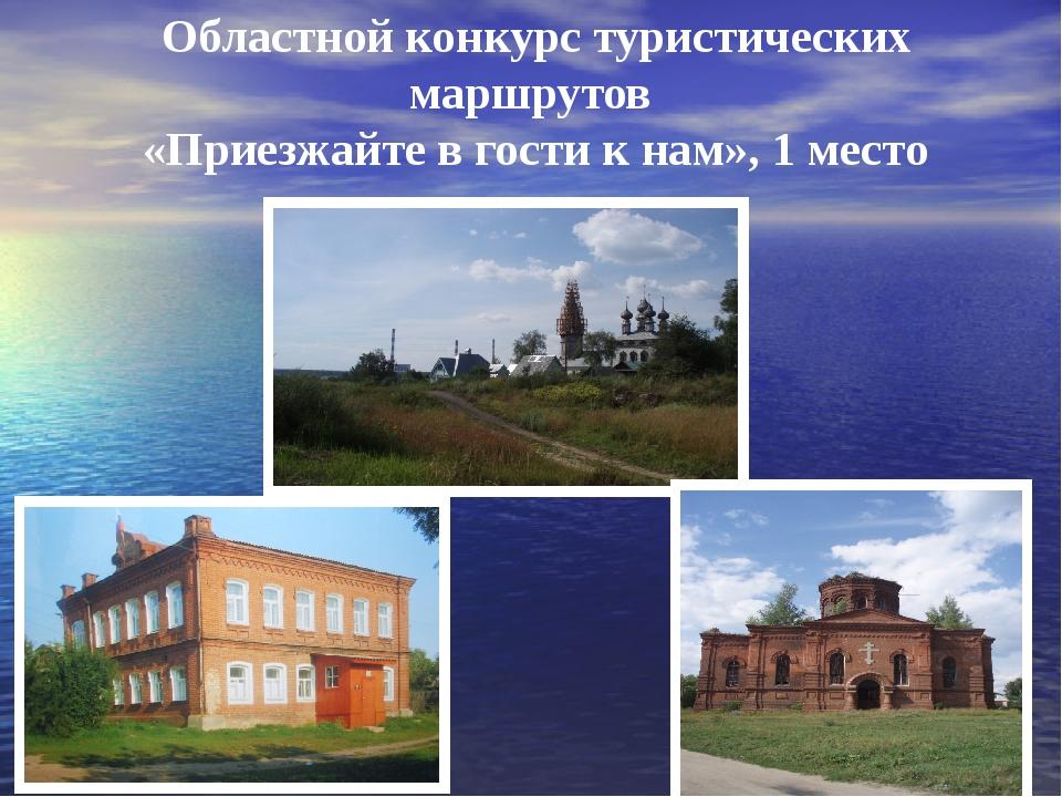 Областной конкурс туристических маршрутов «Приезжайте в гости к нам», 1 место...