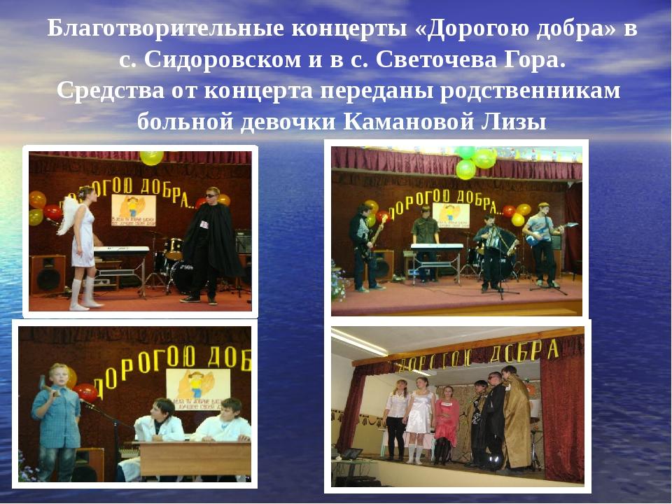 Благотворительные концерты «Дорогою добра» в с. Сидоровском и в с. Светочева...