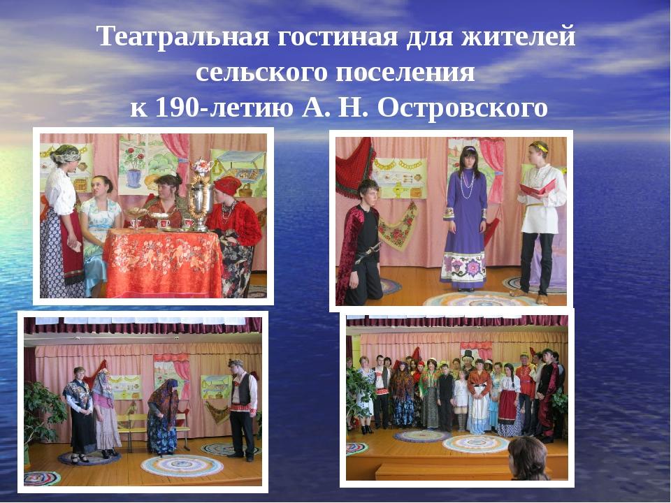Театральная гостиная для жителей сельского поселения к 190-летию А. Н. Остров...