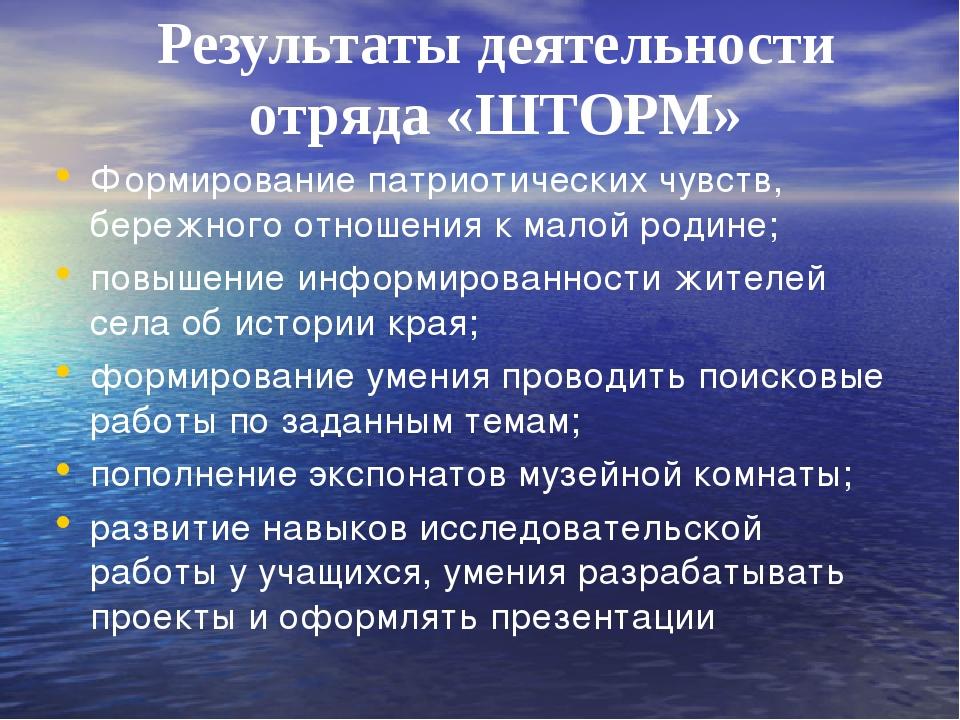 Результаты деятельности отряда «ШТОРМ» Формирование патриотических чувств, бе...