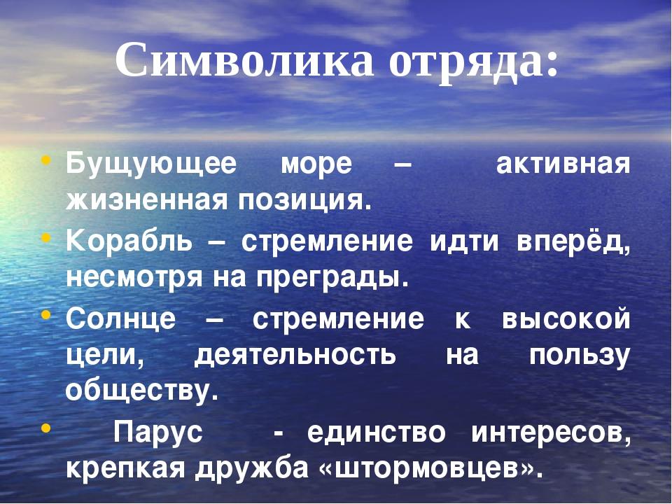 Символика отряда: Бущующее море – активная жизненная позиция. Корабль – стре...