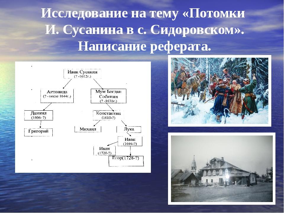 Исследование на тему «Потомки И. Сусанина в с. Сидоровском». Написание рефера...