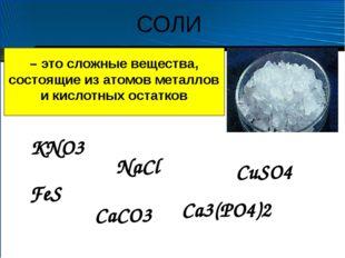 – это сложные вещества, состоящие из атомов металлов и кислотных остатков KN