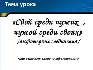 Амфибии – по-русски земноводные, живущие двоякой жизнью: и на суше, и в воде,