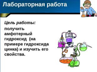 Гидроксиды – вещества, в составе которых есть гидроксогруппы (-ОН) O HNO3 H –