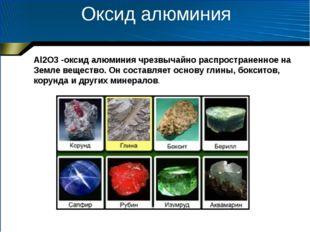 Дополнительная информация элементы, которые образуют амфотерные соединения –