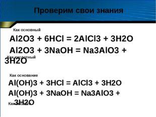 Игра «Третий лишний» Al2O3 ZnO Na2O CaO K2O Cr2O3 NaOH Al(OH)3 Cu(OH)2 1. Ca(