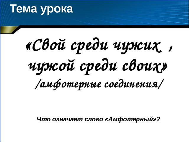 Амфибии – по-русски земноводные, живущие двоякой жизнью: и на суше, и в воде,...