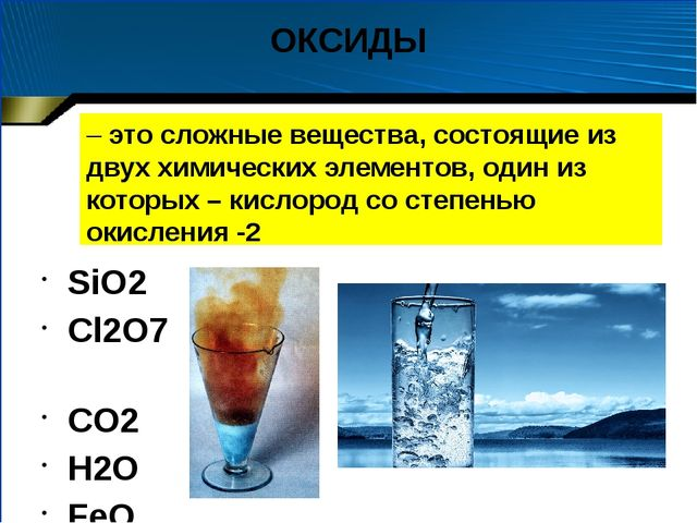 – это сложные вещества, состоящие из двух химических элементов, один из котор...