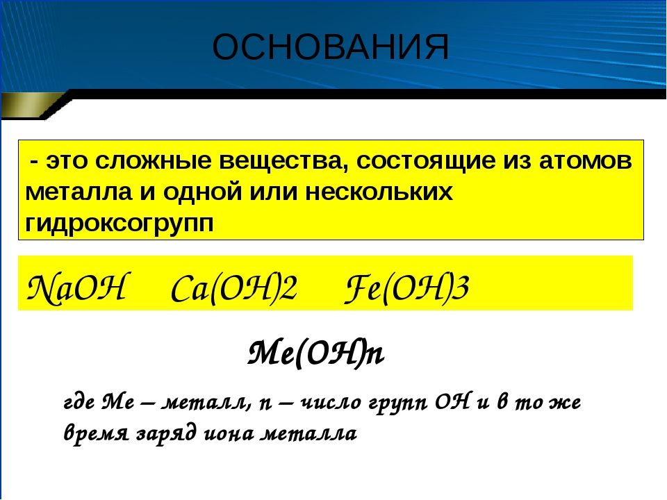 где Ме – металл, n – число групп ОН и в то же время заряд иона металла NaOH C...